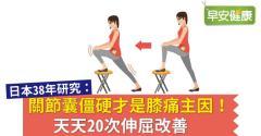關節囊僵硬才是膝痛主因!天天20次伸屈改善