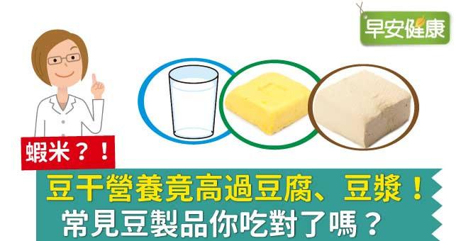 豆干營養竟高過豆腐、豆漿!常見豆製品營養大公開