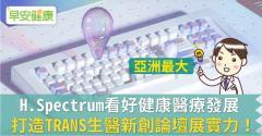H.Spectrum看好健康醫療發展,打造TRANS生醫新創論壇展實力!