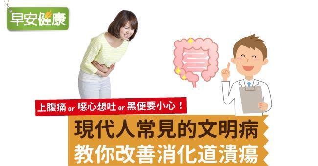 現代人常見的文明病-教你改善消化道潰瘍