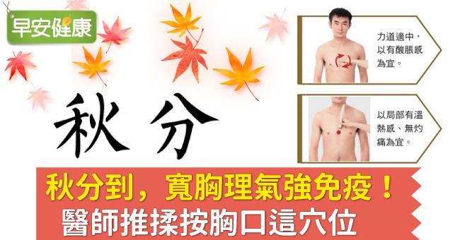 秋分到,寬胸理氣強免疫!醫師推揉按胸口這穴位