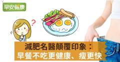 不吃早餐更健康、瘦更快,減肥名醫顛覆早餐觀念
