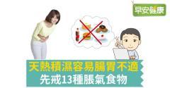 天熱積濕容易腸胃不適,先戒13種脹氣食物