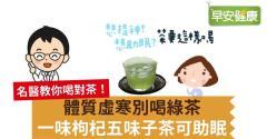 體質虛寒別喝綠茶,一味枸杞五味子茶可助眠