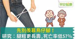 先別羨慕鳥仔腳!研究:腿粗更長壽,死亡率低57%