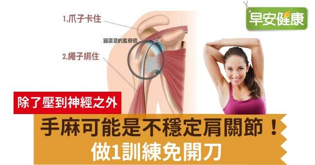 手麻可能是不穩定肩關節!做1訓練免開刀