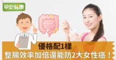 優格配1樣,整腸效率加倍還能防2大女性癌!
