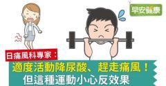 適度活動降尿酸、趕走痛風!但這種運動小心反效果