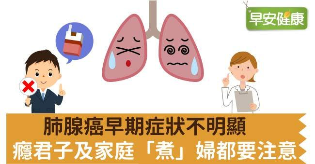 肺腺癌早期症狀不明顯,癮君子及家庭「煮」婦都要注意