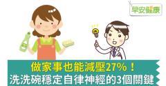 做家事也能減壓27%!洗洗碗穩定自律神經的3個關鍵