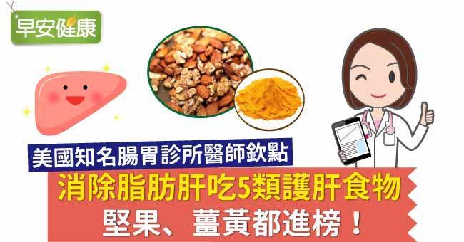 消除脂肪肝吃5類護肝食物,堅果、薑黃都進榜!