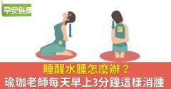 睡醒水腫怎麼辦?瑜珈老師每天早上3分鐘這樣消腫