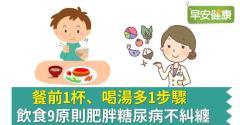 餐前1杯、喝湯多1步驟,飲食9原則肥胖糖尿病不糾纏