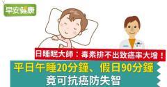 平日午睡20分鐘、假日90分鐘,竟可抗癌防失智