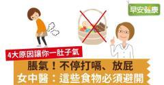 脹氣吃什麼改善?不停打嗝、放屁…女中醫公開容易脹氣的「產氣食物清單」