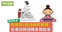 陰瑜珈1招活絡肝膽經,坐著扭轉通暢身體能量
