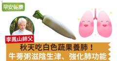 秋天吃白色蔬果養肺!牛蒡粥滋陰生津、強化肺功能