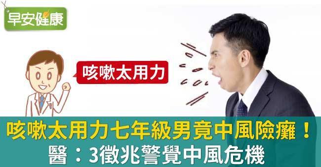 咳嗽太用力七年級男竟中風險癱!醫:3徵兆警覺中風危機