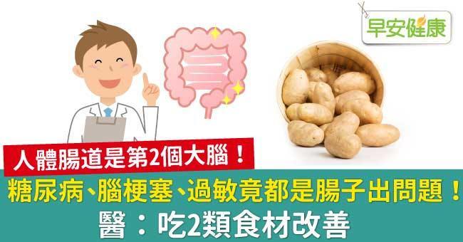 糖尿病、腦梗塞、過敏竟都是腸子出問題!醫:吃2類食材改善