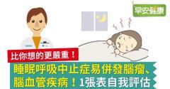 睡眠呼吸中止症易併發腦瘤、腦血管疾病!1張表自我評估