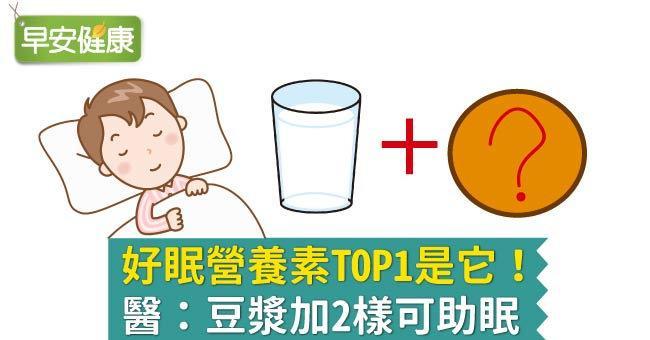 好眠營養素TOP1是它!醫:豆漿加2樣可助眠