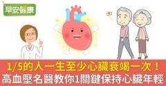 1/5的人一生至少心臟衰竭一次!高血壓名醫教你1關鍵保持心臟年輕