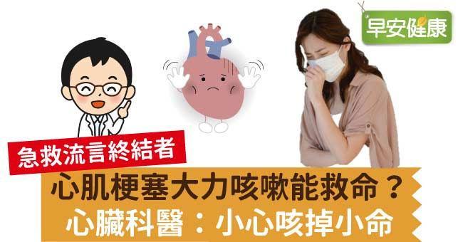 心肌梗塞自救要大力咳嗽?心臟科醫:小心咳掉小命