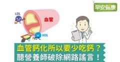血管鈣化所以要少吃鈣?聽營養師破除網路謠言!