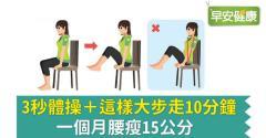 3秒體操+這樣大步走10分鐘,一個月腰瘦15公分