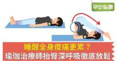 睡醒全身痠痛更累?瑜珈治療師抬臀深呼吸徹底放鬆