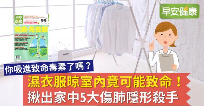 濕衣服晾室內竟可能致命!揪出家中5大傷肺隱形殺手
