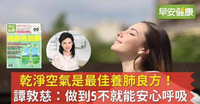乾淨空氣是最佳養肺良方!譚敦慈:做到5不就能安心呼吸