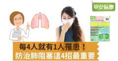 每4人就有1人罹患!防治肺阻塞這4招最重要
