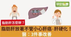 脂肪肝不管小心肝癌、肝硬化!醫:3件事改善脂肪肝