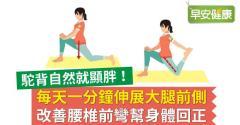 每天一分鐘伸展大腿前側,改善腰椎前彎幫身體回正
