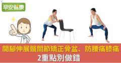 開腳伸展髖關節矯正骨盆、防腰痛膝痛,2重點別做錯