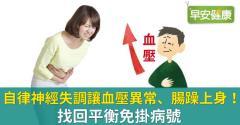 自律神經失調讓血壓異常、腸躁上身!找回平衡免掛病號