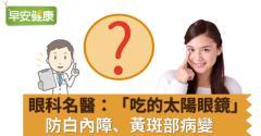 眼科名醫:「吃的太陽眼鏡」防白內障、黃斑部病變
