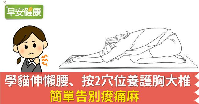 學貓伸懶腰、按2穴位養護胸大椎,簡單告別痠痛麻