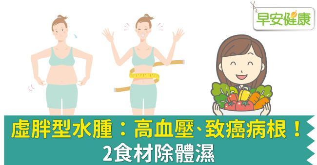 虛胖型水腫:高血壓、致癌病根!2食材除體濕