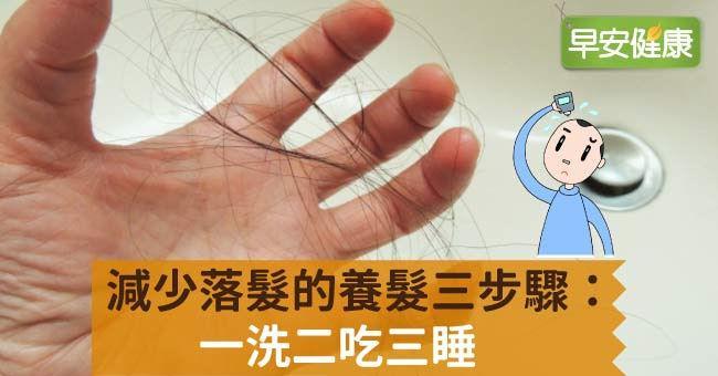 減少落髮的養髮三步驟:一洗二吃三睡