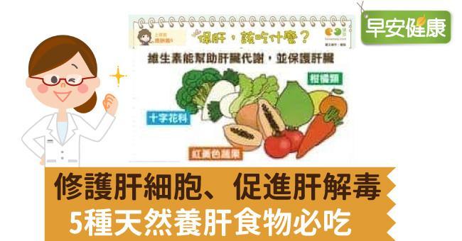 修護肝細胞、促進肝解毒,5種天然養肝食物必吃