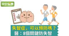 失智症,可以預防嗎?醫:8個關鍵防失智