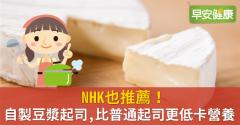 NHK也推薦!自製豆漿起司,比普通起司更低卡營養