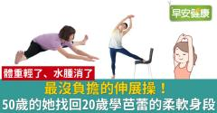 最沒負擔的伸展操!50歲的她找回20歲學芭蕾的柔軟身段