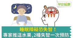 睡眠障礙恐失智!專家推這水果,2種失智一次預防