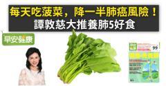 每天吃菠菜,降一半肺癌風險!譚敦慈大推養肺5好食