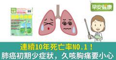 連續10年死亡率NO.1!肺癌初期少症狀,久咳胸痛要小心
