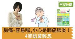 胸痛、容易喘,小心是肺癌肺炎!4警訊莫輕忽