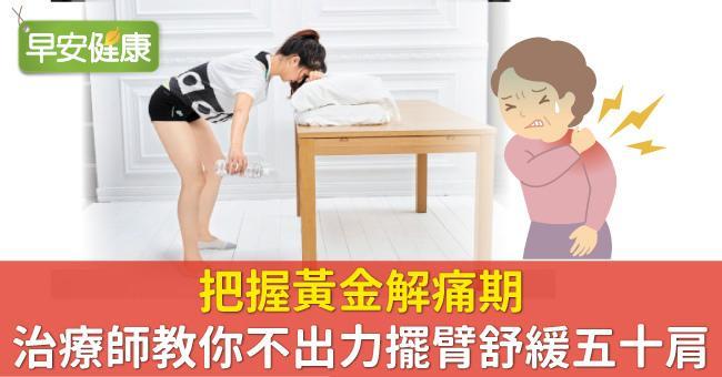 把握黃金解痛期,治療師教你不出力擺臂舒緩五十肩